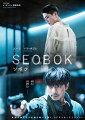 SEOBOK/ソボク 豪華版