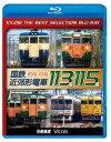 国鉄近郊形電車113系・115系〜東日本篇/西日本篇〜【Blu-ray】 [ (鉄道) ]