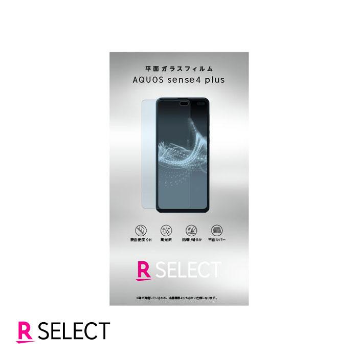 AQUOS sense4 plus 平面ガラスフィルム 高光沢