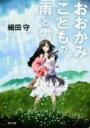 おおかみこどもの雨と雪 (角川文庫) [ 細田 守 ]