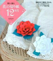 【送料無料】花の切り紙12カ月 [ 大原まゆみ ]