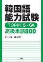 韓国語能力試験 TOPIK 5・6級 高級単語800 [ 河仁南 ]