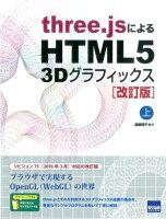 three.jsによるHTML5 3Dグラフィックス(上)改訂版