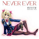 Never ever (初回限定フェアリーテイル盤) [ 東京女子流 ]