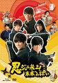 忍ジャニ参上!未来への戦い豪華版3枚組【初回限定生産】【Blu-ray】