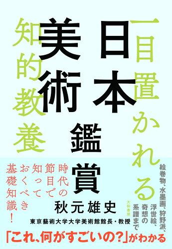 日本美術鑑賞
