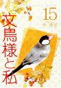 文鳥様と私(15) [ 今市子 ]