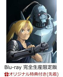 鋼の錬金術師 FULLMETAL ALCHEMIST Blu-ray Disc Box(完全生産限定版)(ブックカバー & B2告知ポスター付き)