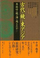 【バーゲン本】古代の鏡と東アジア