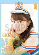 (卓上) 斉藤真木子 2016 SKE48 カレンダー