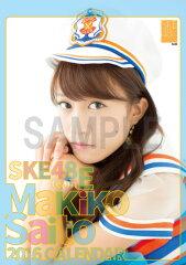(卓上) 斉藤真木子 2016 SKE48 カレンダー【生写真(2種類のうち1種をランダム封入)】