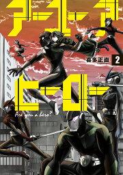 アーユーアヒーロー 2 (バンチコミックス) [ 喜多 正直 ]