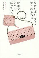 なぜか運がよくて愛される人は財布をふたつ持っている
