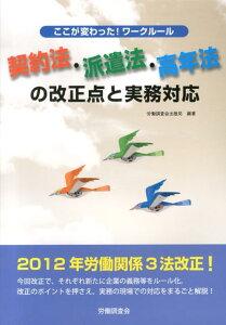【送料無料】契約法・派遣法・高年法の改正点と実務対応 [ 労働調査会 ]