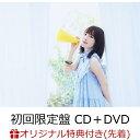 【楽天ブックス限定先着特典】鼓動エスカレーション (初回限定盤 CD+DVD) (缶バッジ(54mm)付き) [ 内田真礼 ]