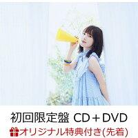 【楽天ブックス限定先着特典】鼓動エスカレーション (初回限定盤 CD+DVD) (缶バッジ(54mm)付き)