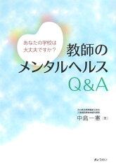【送料無料】教師のメンタルヘルスQ&A
