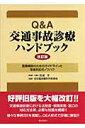 Q&A交通事故診療ハンドブック改訂版
