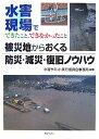 【送料無料】被災地からおくる防災・減災・復旧ノウハウ