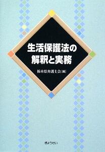 【送料無料】生活保護法の解釈と実務
