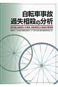 【送料無料】自転車事故過失相殺の分析 [ 日弁連交通事故相談センター ]