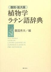 【送料無料】植物学ラテン語辞典復刻・拡大版