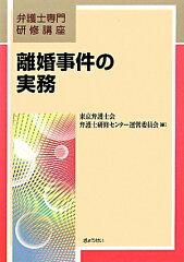 【送料無料】離婚事件の実務 [ 東京弁護士会 ]