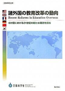 【送料無料】諸外国の教育改革の動向