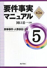 【送料無料】要件事実マニュアル(第5巻)第3版 [ 岡口基一 ]