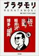 ブラタモリ 4 松江 出雲 軽井沢 博多・福岡 [ NHK「ブラタモリ」制作班 ]