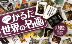 【送料無料】ビジュアルかるた世界の名画