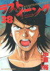 ラストイニング 38 (ビッグ コミックス) [ 中原 裕 ]