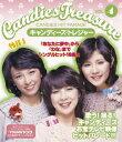 キャンディーズ・トレジャー VOL.4【Blu-ray】 [ キャンディーズ ]