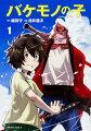 バケモノの子 1(カドカワコミックスAエース)