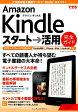 できるAmazon Kindleスタート→活用完全ガイド