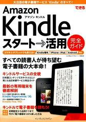 【送料無料】できるAmazon Kindleスタート→活用完全ガイド [ 山口真弘 ]