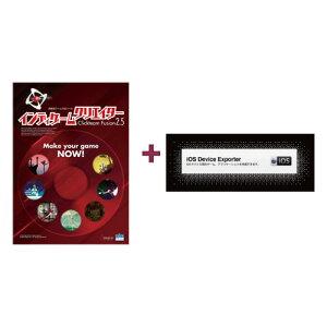 【楽天ブックスならいつでも送料無料】インディゲームクリエイター Clickteam Fusion 2.5 iOS用...