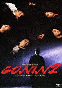 【楽天ブックスならいつでも送料無料】あの頃映画 松竹DVDコレクション GONIN2 [ 緒形拳 ]