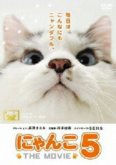 【送料無料】にゃんこ THE MOVIE 5