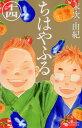 【送料無料】ちはやふる(14)