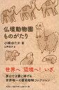 仏壇動物園ものがたり [ 小峰ゆたか ]