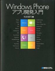 【送料無料】Windows Phoneアプリ開発入門