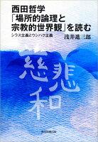 西田哲学「場所的論理と宗教的世界観」を読む
