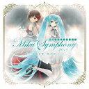 初音ミクシンフォニー Miku Symphony 2019 オーケストラ ライブ CD [ (V.A.) ]