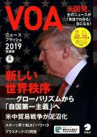 VOAニュースフラッシュ2019年度版