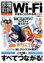 Wi-Fiがまるごとわかる本(2020) (100%ムックシリーズ 家電批評特別編集)