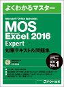 Microsoft Office Specialist Excel 2016 Expert 対策テキスト&問題集 [ 富士通エフ・オー・エム株式会社 (FOM出版) ]・・・