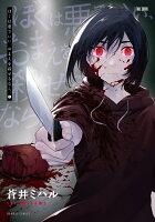 ぼくは悪でいい、おまえを殺せるなら。(1)
