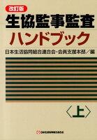 生協監事監査ハンドブック(上)改訂版