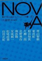 【バーゲン本】NOVA 8 書き下ろし日本SFコレクションー河出文庫